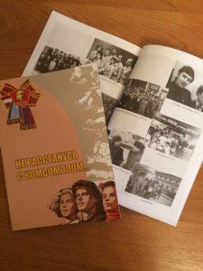 Новая книга о комсомоле