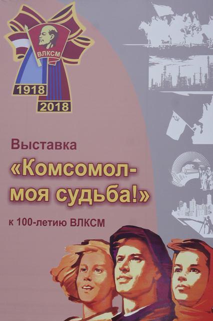 Комсомол — моя судьба