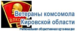 Ветераны комсомола Кировской области
