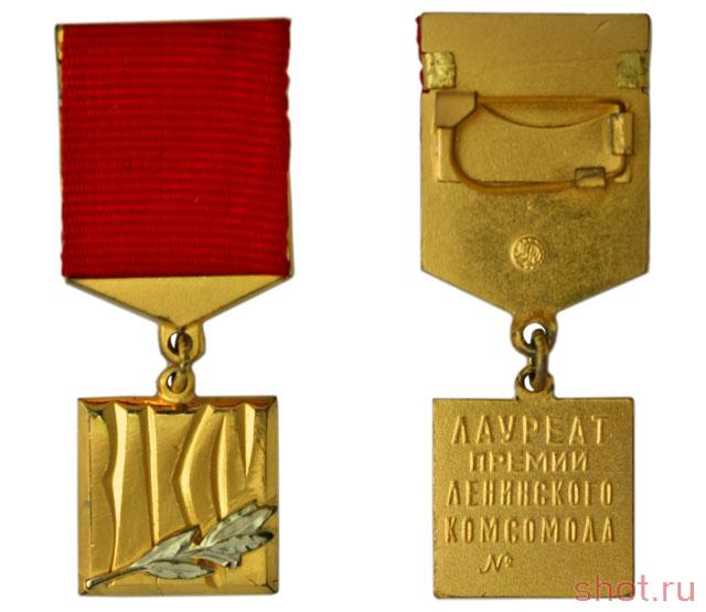 Высокое звание — лауреат. О лауреатах комсомольских премий