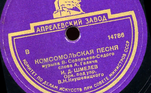 Комсомольские песни