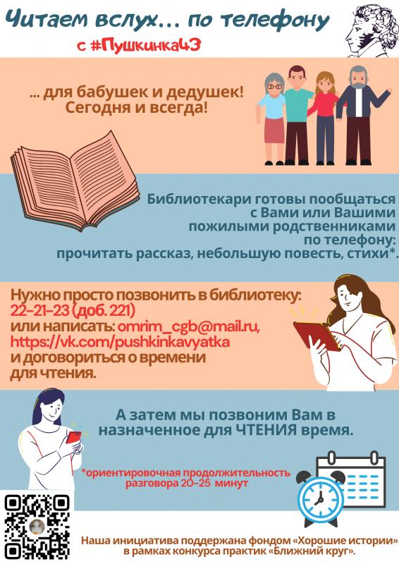 Читаем вслух